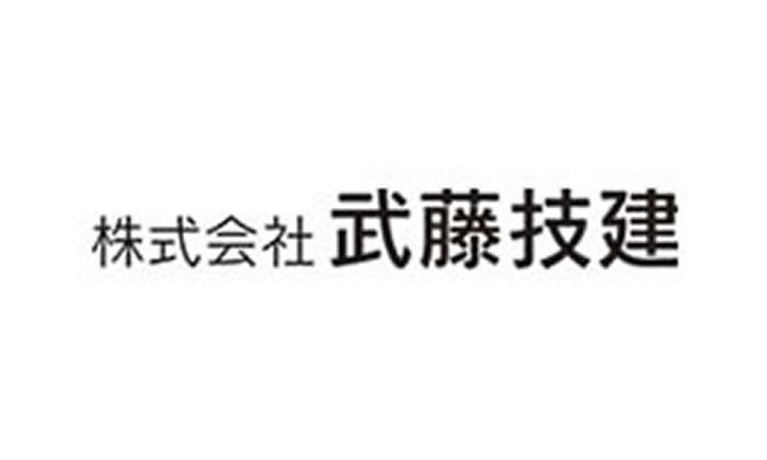 株式会社 武藤技建